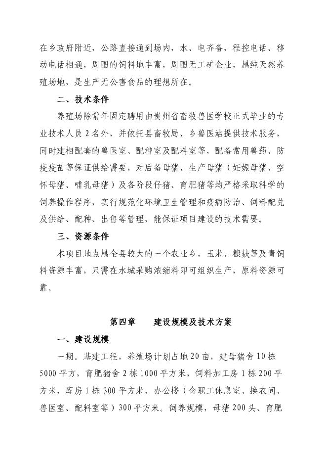 水城县木果养殖场项目备案立项报告.doc_中文版高速下载