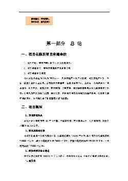 青岛市崂山区午山社区改造项目投资可研报告