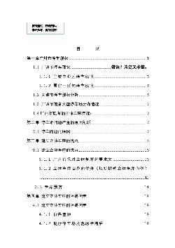 广州市立体车库项目投资可研报告