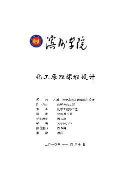 毕业论文:乙醇—水分离板式精馏塔的设计.doc