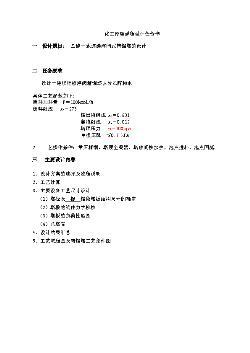 毕业论文:乙醇-水连续浮阀式精馏塔的设计.doc