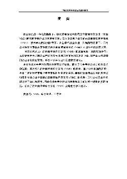 企业的应用研究--以杭州士兰集成电路有限公司为例