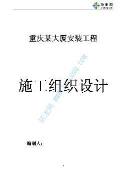 重庆某大厦安装工程施工组织设计图片