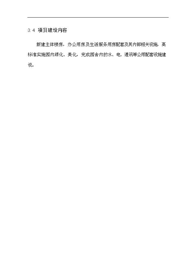 (定稿)中心幼儿园工程项目投资方案计划书(最终定稿)