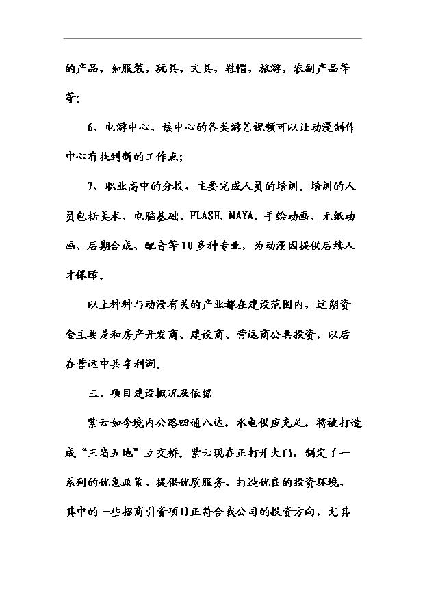 (新增)紫云自治县动漫产业及衍生产品城项目可行性分析计划建议书(留底)