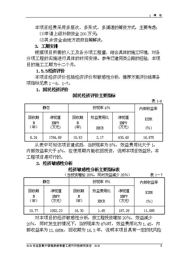 概述☆☆安远县鹤子镇酒泉桥新建工程可行性研究报告☆☆人工,主要