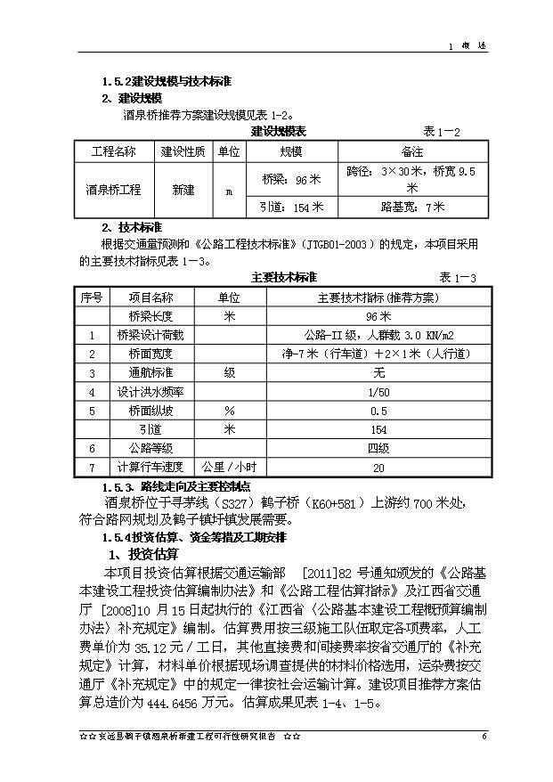 (定稿)鹤子镇酒泉桥新建工程项目投资方案计划书(最终定稿)