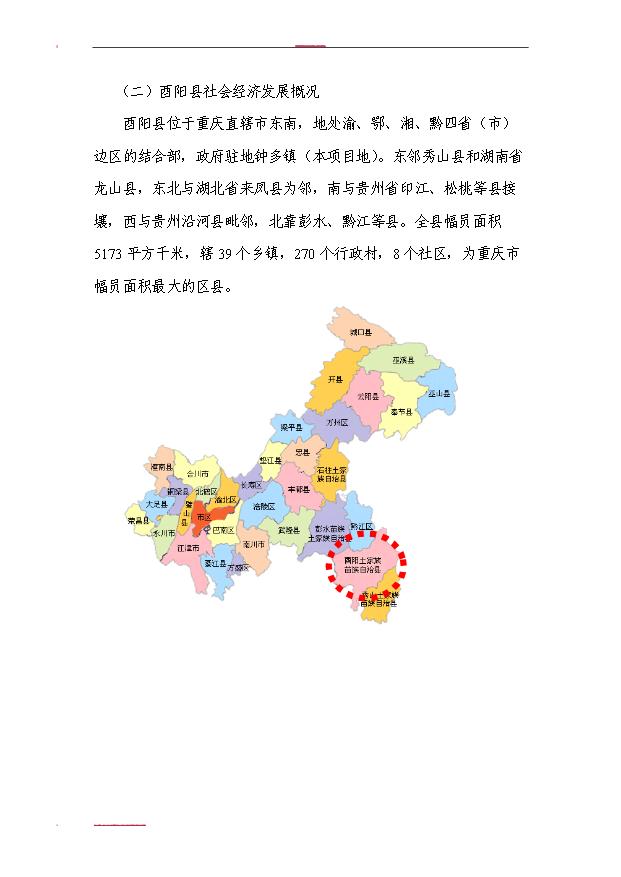 ppt高清苗族动漫图片素材