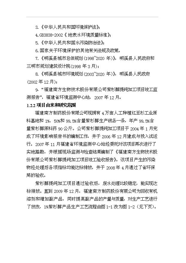 (新增)紫杉醇提纯加工废水治理综合技改工程项目可行性分析计划建议书(留底)