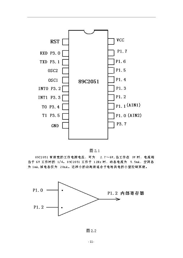 晶振电路流程图