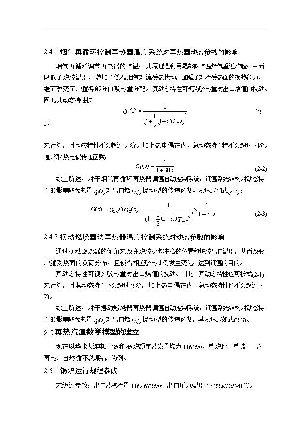 被控对象比例微分积分rin(t)    yout(t)pid控制由比例环节(p),积分环