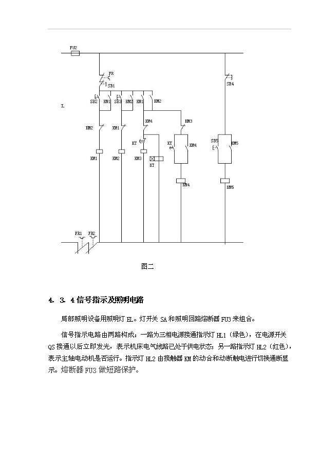 cw6163卧式车床电气控制系统设计(最终版)