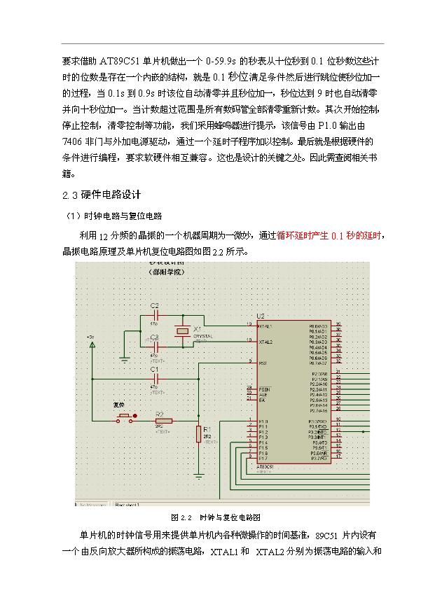 硬件电路设计()时钟电路与复位电路利用分频的晶振的一个机器周期为一