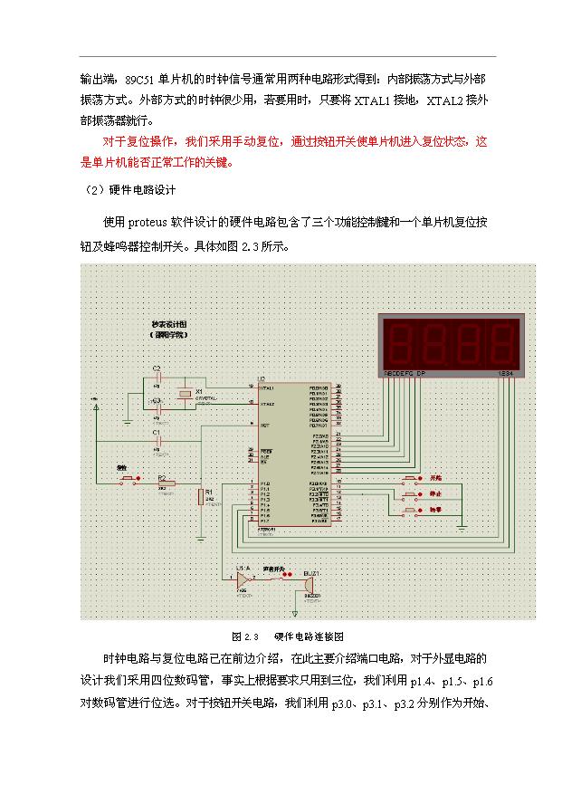 基于单片机的秒表系统设计(最终版)