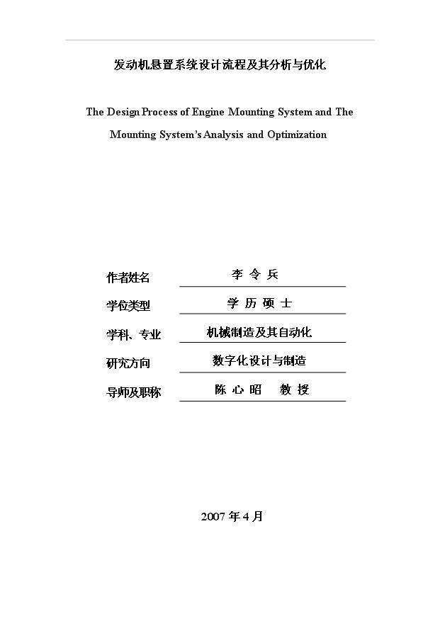 发动机悬置系统设计流程及其分析与优化(最终版)