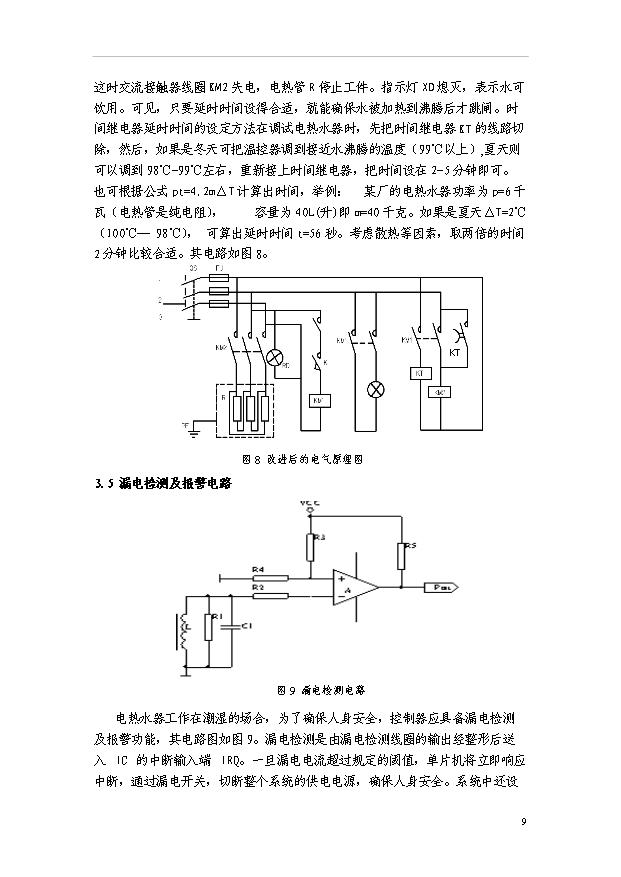 沸腾型全自动电热水器的设计(最终版)