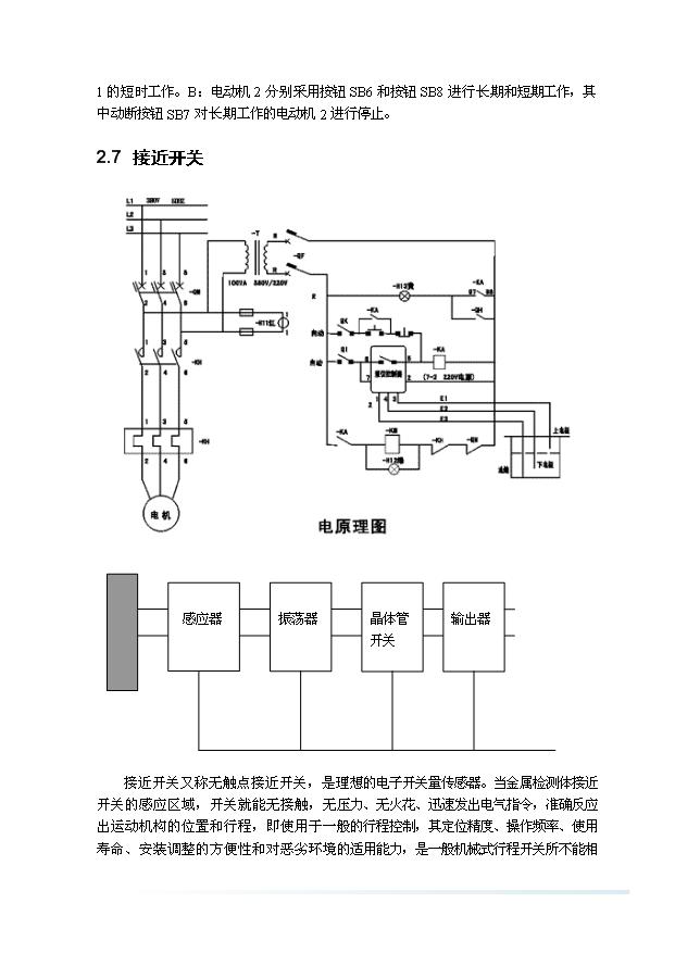 开关k玻璃钢成型机启动顺序示意图冷却控制系统风扇冷却散热量的计算