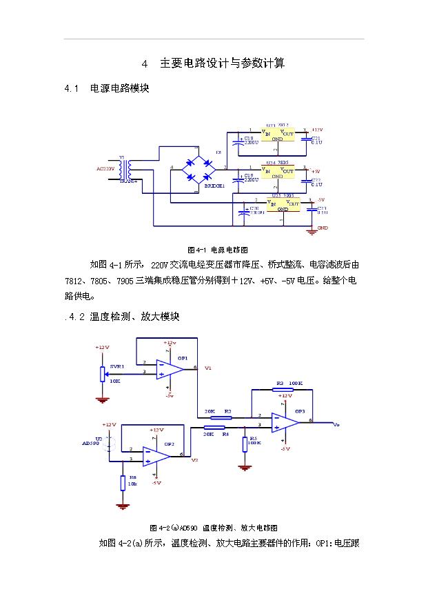 《基于AT89S52单片机的多功能电子温度计的设计.doc》可免费在线阅读全文,此文共33页。关于《基于AT89S52单片机的多功能电子温度计的设计(最终版)》的详细内容如下: 1、基于AT89S52单片机的多功能电子温度计的设计(最终版)(资料4)内容详情:用表电压档测量各三端稳压管输出的电压值是否正常。测试相关测试点,三路电压正常。电源设计成功。(B)温度采集模块的测试:调节温度变化,测试点的电压值是否有相对应的改变。当度变化时,测试点的电压与温度之间的线性关系比较好,如表所示,达到设计要求。(C)A