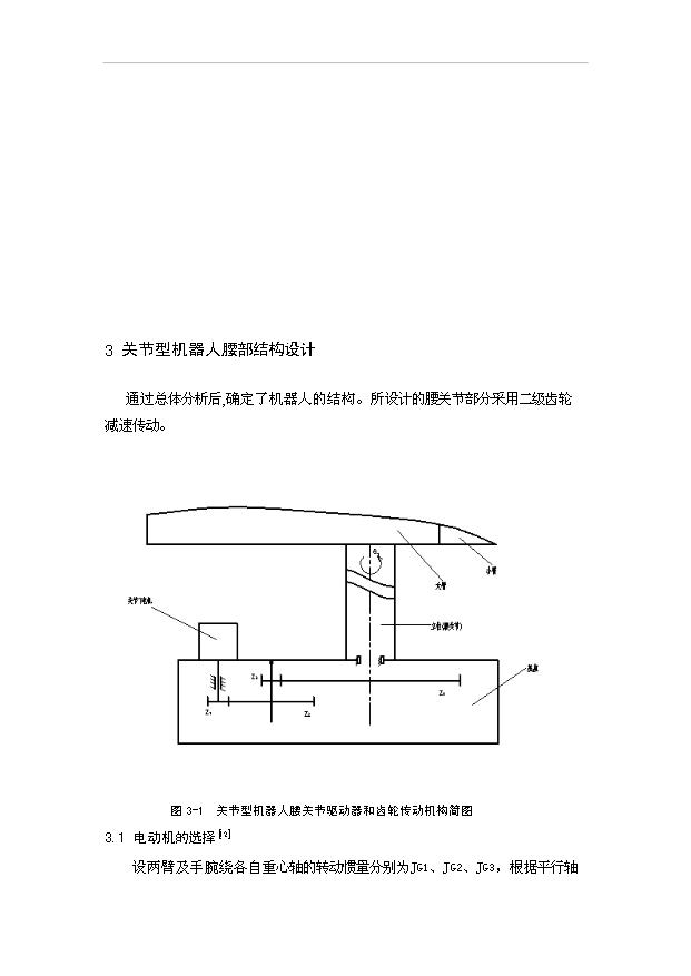 关节型机器人腰部结构设计(最终版)