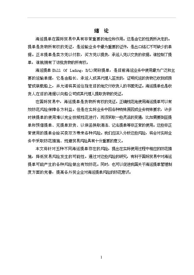 海运提单管理研究(最终版)