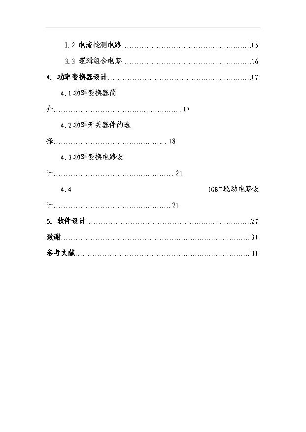 《基于DSP的开关磁阻电机调速系统功率变换器设计.doc》可免费在线阅读全文,此文共38页。关于《基于DSP的开关磁阻电机调速系统功率变换器设计(最终版)》的详细内容如下: 1、基于DSP的开关磁阻电机调速系统功率变换器设计(最终版)(资料4)内容详情:SP初始化子程序Y运行子程序流程图开始开中断测速子程序速度启动速度调用电流斩波运行子程序开始读T计数器值选择采样次并排序去掉最大值和最小值计算转换为速度调用电流斩波运行子程序返回测速子程序流程图致谢本文的编写工作是在我的老师崔建锋教授悉心指导下完成的。在
