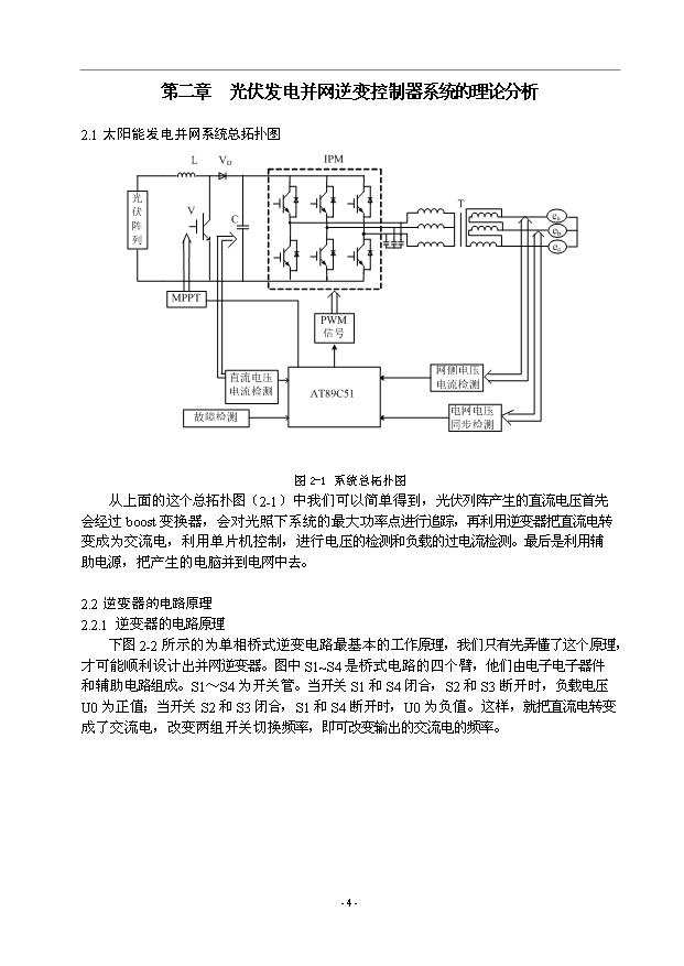 单片机控制开关机是利用外接的独立式的键盘电路,利用手动控制进行