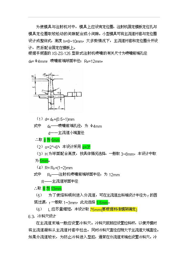 ◆◆对塑料模具发展现状资源分析(最终版)-场所简要设计餐饮加工图片