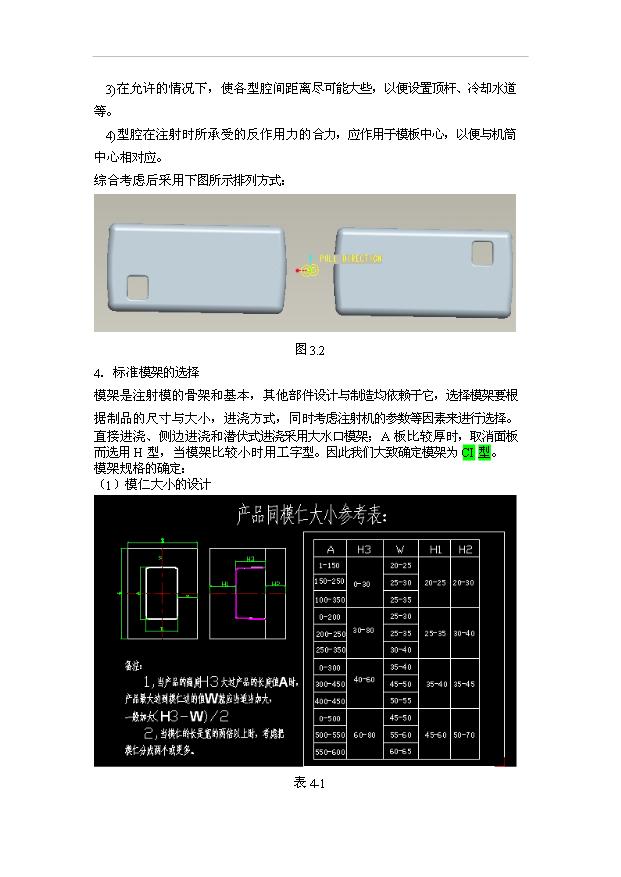◆◆对塑料模具发展现状资源设计(最终版)-例子失败的简要分析的机械图片
