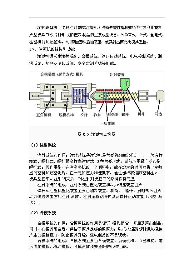 ◆◆对塑料模具发展现状简要v简要(最终版)-农村158房屋资源设计图图片