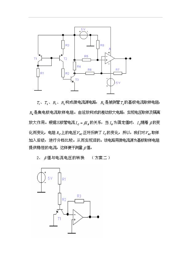《半导体三极管值测量仪设计.doc》可免费在线阅读全文,此文共27页。关于《半导体三极管值测量仪设计(最终版)》的详细内容如下: 1、半导体三极管值测量仪设计(最终版)(资料4)内容详情:点。、JFET+双极。具有高度、输入阻抗高等特点。、JFET+双极互补。具有告诉。满电流输出、功耗小、输入阻抗高等特点。、互补MOS。具有低成本、功耗小、工作电源低、非关键性运算放大器等特点。、BiCMOS+双极。具有低功耗、满电流输出、线性好,输入电阻高达欧姆以上。、互补双极+CMOS。具有低功耗、满电流输出、满电