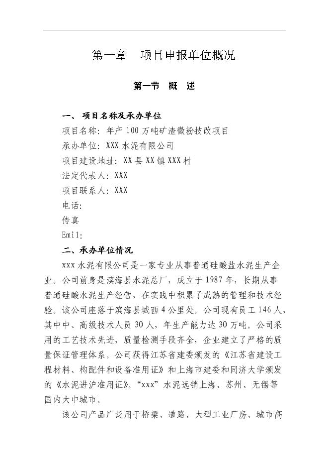 筹建成立废物利用新型建材有限公司项目立项投资计划建议书(40页珍藏版)