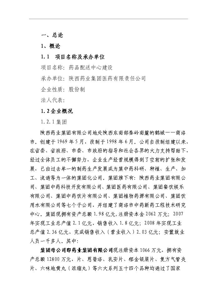 药业公司药品配送中心项目立项投资计划建议书(34页珍藏版)