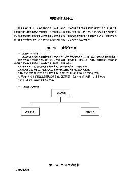 【定稿】温泉度假酒店质检管理手册_管理手册模板图片