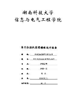课程设计_基于stc15f2k60s的电子万年历word文档(定稿