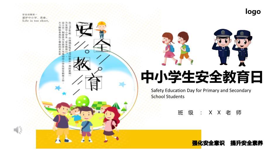 中小学生安全教育日