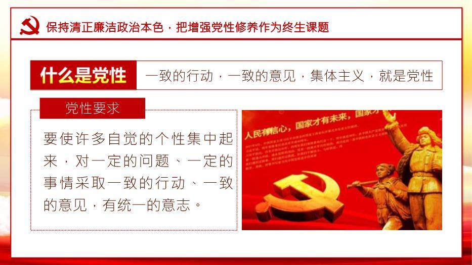 《永葆清正廉洁的政治本色》党课专题学习PPT讲稿