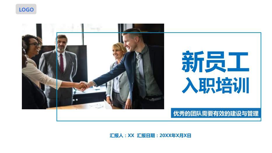 商务新员工入职培训优质实用PPT带内容