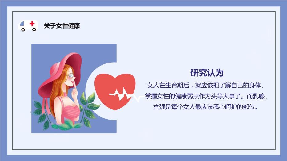 女性健康讲座教育培训宣传课件PPT
