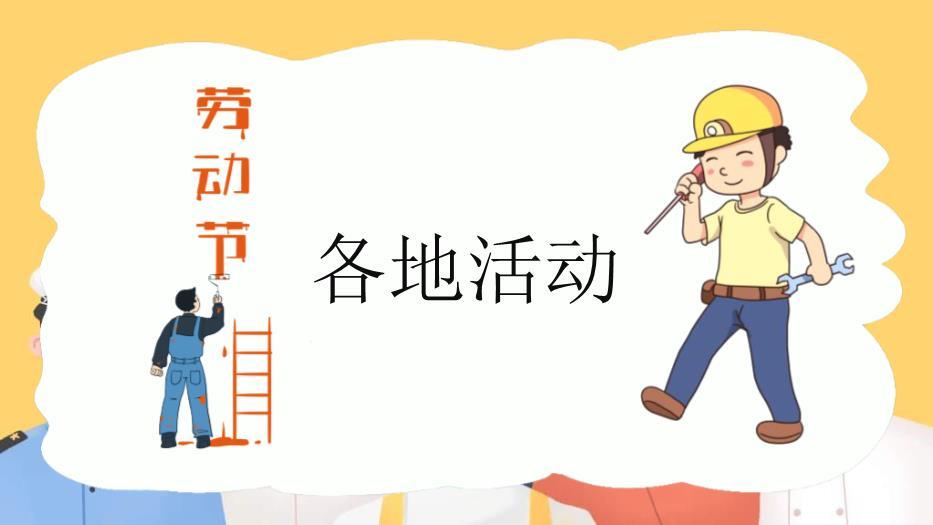 庆贺纪念五一劳动节优质实用PPT带内容