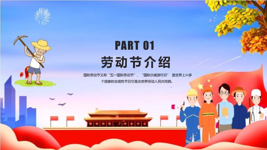 五一劳动节向劳动者致敬班会优质实用PPT带内容