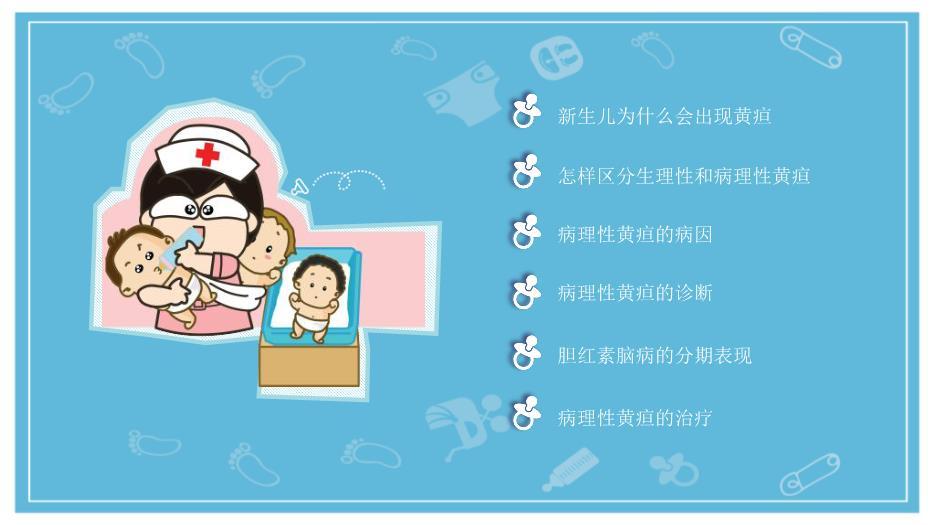 新生儿黄疸学习讲解优质实用PPT带内容