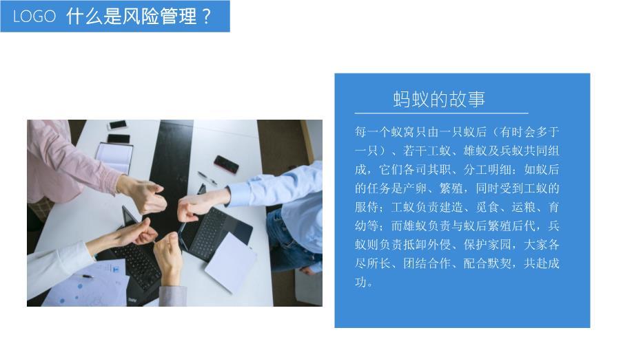 企业全面风险管理PPT课件