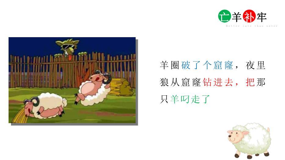 亡羊补牢学习优质实用PPT带内容