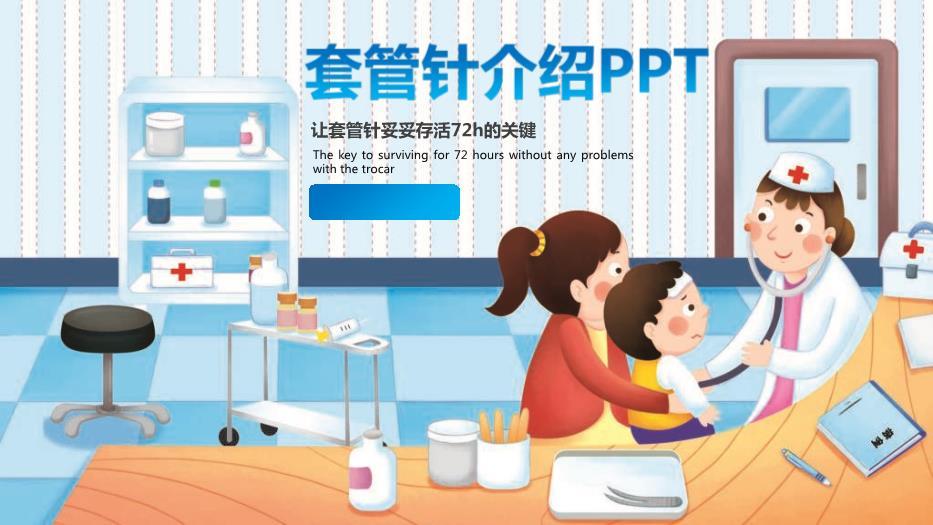 套管针介绍医疗PPT课件