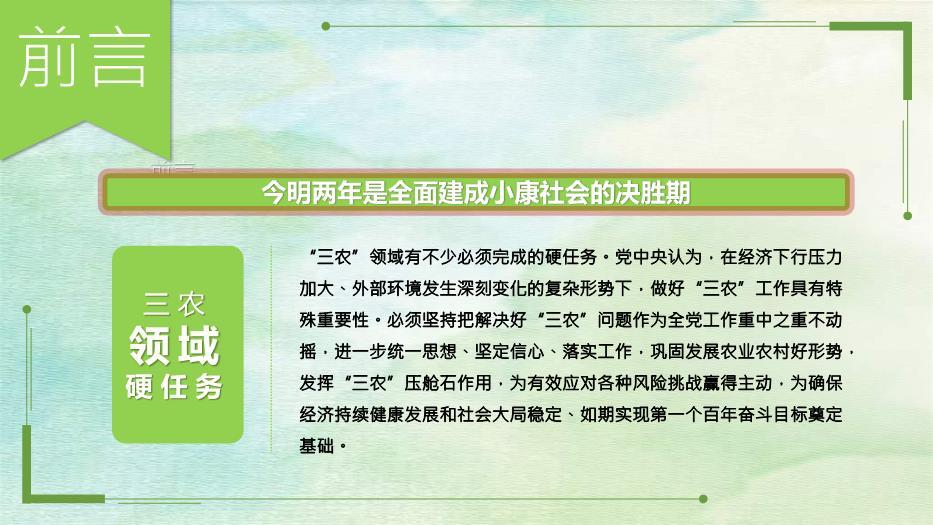 """中共中央国务院关于坚持农业农村优先发展做好""""三农""""工作——解读中央一号文件PPT讲稿"""