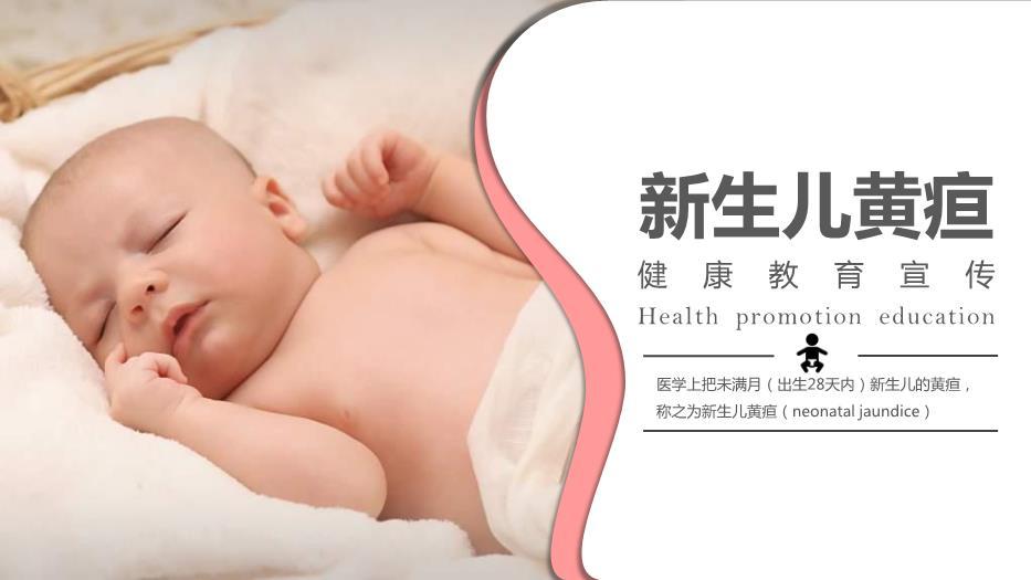 学习新生儿黄疸知识优质实用PPT带内容