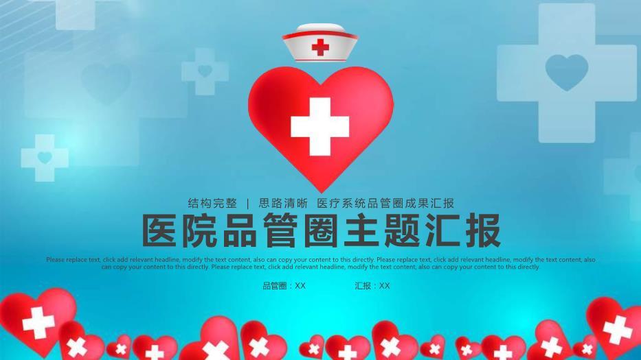 医院品管圈主题汇报优质实用PPT带内容