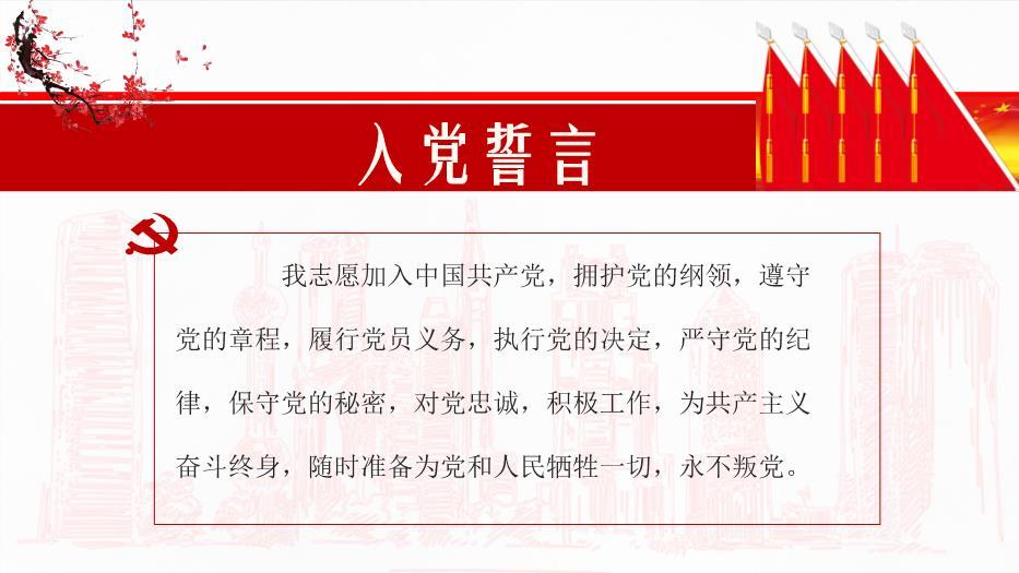 中国共产党入党誓词的历史沿革党课PPT讲稿