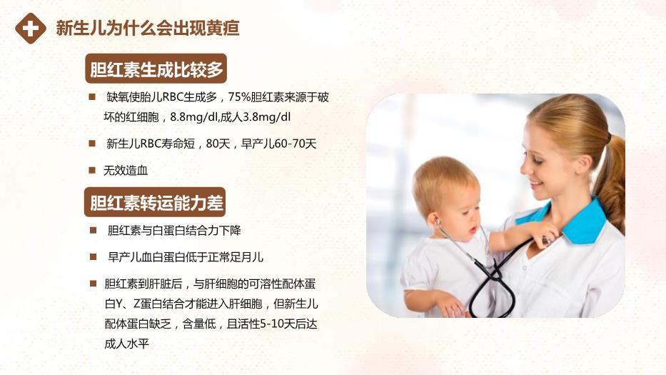 新生儿黄疸知识学习优质实用PPT带内容