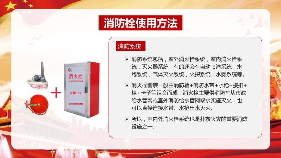 消防安全宣传推广知识优质实用PPT带内容